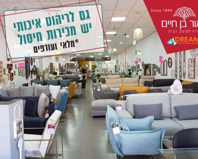 ריהוט בחיפה